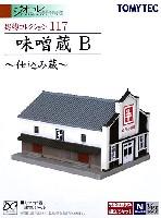 トミーテック建物コレクション (ジオコレ)味噌蔵 B -仕込み蔵-
