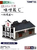 トミーテック建物コレクション (ジオコレ)味噌蔵 C -貯蔵庫-