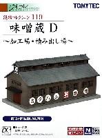 トミーテック建物コレクション (ジオコレ)味噌蔵 D -加工場・積み出し場-