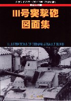 第2次大戦 3号突撃砲 図面集