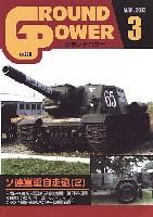 ガリレオ出版月刊 グランドパワーグランドパワー 2013年3月号