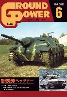 ガリレオ出版月刊 グランドパワーグランドパワー 2013年6月号