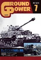 グランドパワー 2013年7月号