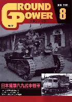 グランドパワー 2013年8月号