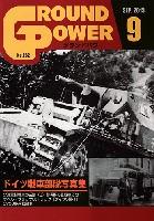 グランドパワー 2013年9月号