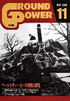 グランドパワー 2013年11月号