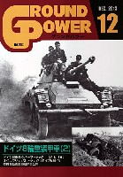 グランドパワー 2013年12月号