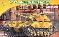 ドラゴン1/72 ARMOR PRO (アーマープロ)VK.45. 02(P)H 試作重戦車