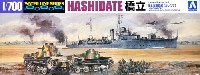 アオシマ1/700 ウォーターラインシリーズ日本海軍 砲艦 橋立