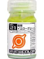 萌葱イエローグリーン (VO-21)