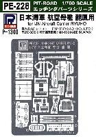 ピットロード1/700 エッチングパーツシリーズ日本海軍 航空母艦 龍鳳用 エッチングパーツ