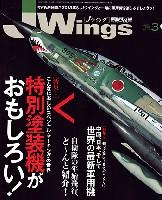 イカロス出版J Wings (Jウイング)Jウイング 2013年3月号