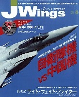 イカロス出版J Wings (Jウイング)Jウイング 2013年4月号