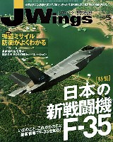 Jウイング 2013年5月号