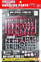 バンダイビルダーズパーツMSサイトレンズ 01 (ピンク)