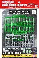 バンダイビルダーズパーツMSサイトレンズ 01 (グリーン)