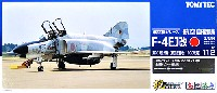 航空自衛隊 F-4EJ改 ファントム 2 第301飛行隊 (新田原基地・1992戦競)