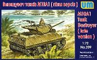 ユニモデル1/72 AFVキットアメリカ M10A1 タンクデストロイヤー 後期型