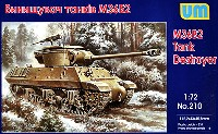 ユニモデル1/72 AFVキットアメリカ M36B2 ジャクソン駆逐戦車