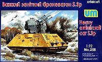 ユニモデル1/72 AFVキットドイツ 2cm Flak38 四連装 対空装甲トロッコ