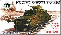 ユニモデル1/72 AFVキットロシア ツェッペリン 装甲レールカー 45mm砲塔搭載