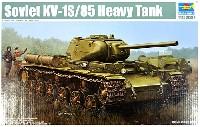 ソビエト KV-1S/85 重戦車