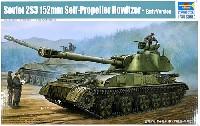 トランペッター1/35 AFVシリーズソビエト 2S3 アカーツィヤ 152mm自走榴弾砲