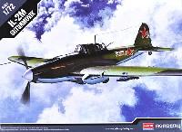 アカデミー1/72 AircraftsIL-2M シュトルモビク