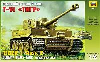 ズベズダ1/35 ミリタリードイツ重戦車 タイガー 1 初期型