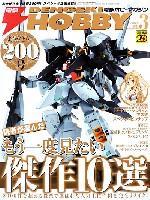 電撃ホビーマガジン 2013年3月号