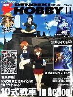 電撃ホビーマガジン 2013年11月号
