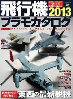 イカロス出版イカロスムック飛行機プラモカタログ 2013