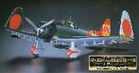 愛知 D3A1 99式艦上爆撃機 11型 フォールディング ウイング