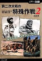 第二次世界大戦の特殊作戦 2 (戦局さえも左右した特殊作戦の全貌)