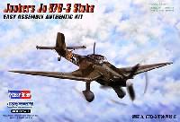 ホビーボス1/72 エアクラフト プラモデルユンカース Ju87D-3 スツーカ
