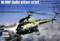 ホビーボス1/72 ヘリコプター シリーズMi-2URP ホップライト