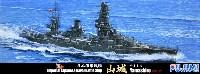 フジミ1/700 特シリーズ日本海軍 戦艦 山城 昭和13年