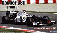 フジミ1/20 GPシリーズザウバー C31 スペインGP