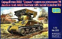 M4A2 シャーマン T40 ロケットランチャー装備