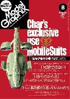 大日本絵画月刊 モデルグラフィックスモデルグラフィックス 2013年8月号