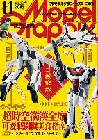 大日本絵画月刊 モデルグラフィックスモデルグラフィックス 2013年11月号