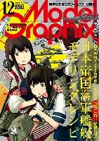 大日本絵画月刊 モデルグラフィックスモデルグラフィックス 2013年12月号