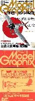 モデルグラフィックス 2014年1月号 (マガジンキット 1/72 プラスチックモデル 三菱九試単座戦闘機)