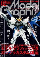 大日本絵画月刊 モデルグラフィックスモデルグラフィックス 2014年2月号