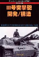 第2次大戦 3号突撃砲 開発/構造