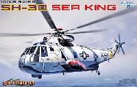 サイバーホビー1/72 GOLDEN WINGS SERIESアメリカ海軍 対潜哨戒ヘリ シーキング SH-3D