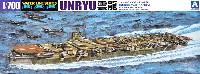 アオシマ1/700 ウォーターラインシリーズ日本海軍 航空母艦 雲龍
