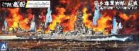 アオシマ1/700 艦船シリーズ日本海軍 戦艦 山城 1944 (フルハルモデル)