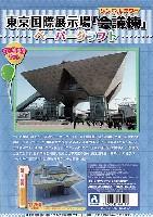 東京国際展示場 会議棟 ペーパークラフト