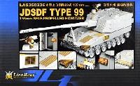 陸上自衛隊 99式 自走155mm榴弾砲 ディテールアップパーツセット